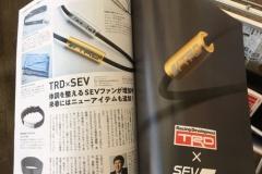 トヨタ「体調と車をチューンするブレスレット26000円。コーナリングが良くなるワックス3980円」