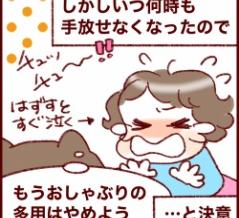 我が家のおしゃぶり&指吸い事情【コノビー記事連動】