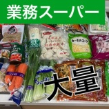 『業務スーパー購入品!たこ焼きパーティー』の画像