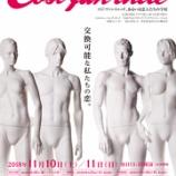『活躍目立つ菅尾友演出のニッセイ「コジ・ファン・トゥッテ」』の画像