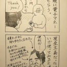 <4コマ>マイ☆ニチ 83夜