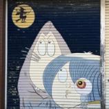 『(番外編)十条銀座商店街の近くにゲゲゲの鬼太郎、ドラえもん!』の画像