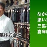 『パスミ繊維工業株式会社 様』の画像