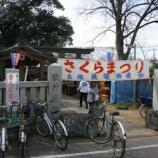 『美笹商店会のさくらまつり(戸田市笹目神社)』の画像