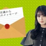 『【元欅坂46】石森虹花『けやかけ』最後のメッセージもナレーション代読で卒業へ・・・』の画像