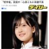 【朗報】 須藤凜々花・芸能界引退を発表wwwwwwwwwwwwwwwwwwww