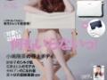 【画像】 AKB小嶋陽菜が表紙の女性誌「sweet」 オタクが買い占め完売し批判殺到wwwwwww