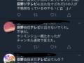 ケンミンショーに出演したNGT荻野由佳さん、ネットで叩かれまくる
