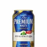 『【数量限定】今しか飲めない!「ザ・プレミアム・モルツ ダイヤモンドホップの恵み」』の画像