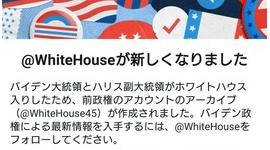 【米国】Twitter「バイデンとハリスがホワイトハウス入りしたのでフォローしてね」とトップ画面に表示wwwww
