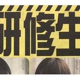 『【速報】『坂道研修生』15名 ついにグループ配属を発表!!!キタ━━━━(゚∀゚)━━━━!!!』の画像