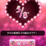 【モバマス】5月8日は高橋礼子、吉岡沙紀の誕生日です!