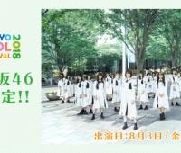 【欅坂46】「TOKYO IDOL FESTIVAL 2018」にけやき坂46の出演が決定!しかもトリだ!