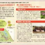 『戸田ヶ原でサクラソウの花見はいかが 4月19日(土)20日(日)にイベント開催』の画像