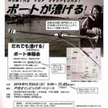 『レガッタボート体験会!NPO法人WASEDA CLUB主催。第15回ワセダレガッタが11月24日(日)に戸田ボートコースで開催。参加料500円。小学3年生以上なら誰でも参加可能です。』の画像