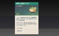 【原神】胡桃の料理ワロタ