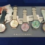 『ALETTE BLANCの新作が本日発売!』の画像