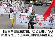 【中国】各地に反日デモ拡大=深センで4000人以上参加、日本料理店被害、日本車破壊、日の丸燃やすなど暴徒化
