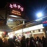 『【台湾観光】士林夜市 ---屋台巡りを楽しもう!---』の画像