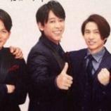 『【東スポ】V6解散!!?岡田准一やらかしたwwwww(画像あり)』の画像