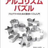 『パズルを解きながら、プログラミングを知らなくても、アルゴリズム思考を身につけることができる1冊はこちらです』の画像