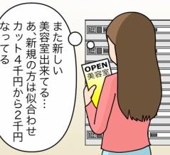 【漫画】営業ガチガチな美容室って次行きにくい‥