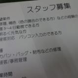 『★スタッフ募集のお知らせ★』の画像
