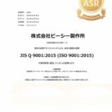 『ISO9001:2015 登録証(改定日:2018.4.2)』の画像
