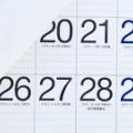 1988年12月28日、「官公庁御用納め・仕事納め」の日制定