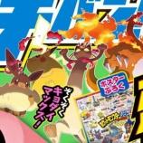 『【ポケモン剣盾】リーク通り!?新たなキョダイマックス!胴長ニャース、デブピカチュウ!』の画像