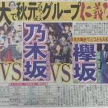 『【乃木坂46】AKBvs乃木坂vs欅坂『レコ大で秋元グループ仁義なき戦い!!』』の画像