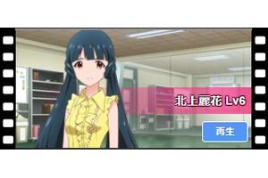 【グリマス】麗花アイドルストーリーLV6