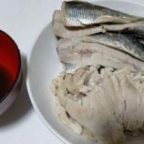 『【今日の夕飯】サラダチキン その83 @茹でいわし』の画像