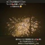 『【元乃木坂46】伊藤かりん、スイカファンの一般カップルに席を譲ってもらうwwwwww』の画像