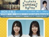 【日向坂46】『ゆうパラ』富田鈴花&渡邊美穂!またもリモート出演へ・・・