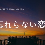 『『後悔しない恋』をしてほしい』の画像