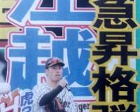 【緊急速報】阪神江越、今日より一軍合流 伊藤隼太が二軍へ