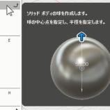 『球』の画像