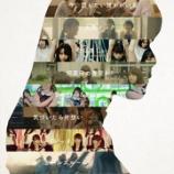 『【乃木坂46】深川麻衣の卒業によってオリジナルメンバーで披露できなくなった曲をまとめてみた・・・』の画像