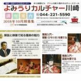 『9/30 雅楽公開講座のお知らせ』の画像