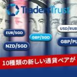 『Traders Trust (トレーダーズトラスト)が、新しく10の通貨ペアを追加しました!』の画像