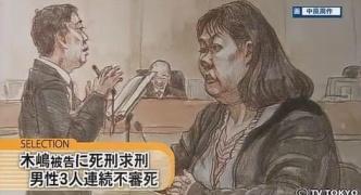 【速報】デート殺人の木嶋佳苗さん、とんでもない巨人になる