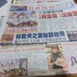 『トップスター並の扱い!!台湾の新聞に乃木坂46の記事が続々掲載されている模様!!!』の画像