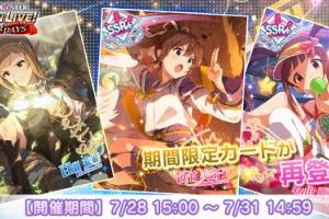 【ミリシタ】『日替わりピックアップ!限定復刻ガシャ』開催!莉緒、美奈子、亜利沙のカードが再登場!