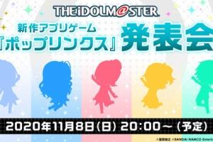 【アイドルマスター】本日20:00から新作アプリゲーム『ポップリンクス』の発表会生配信が実施!