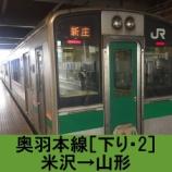 『奥羽本線 車窓[下り・2]米沢→山形』の画像