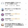 白間美瑠さん、反日アイドルのフォローをうっかり外してしまい韓国で大炎上wwwwwwwwwwwww