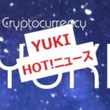 『【YUKI】YUKIプロジェクトのHotなニュース2つ! 寄付その後は? お!公式Discordで.....』の画像