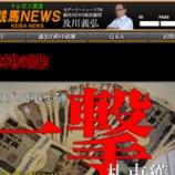 『【リアル口コミ評判】トレセン直送競馬NEWS』の画像