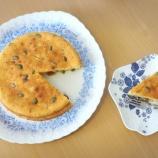 『レシピ:リコッタチーズのトルタ (リコッタチーズのケーキ)』の画像